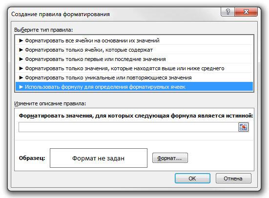 Рис. 2.1. Диалоговое окно Условное форматирование с условием Формула