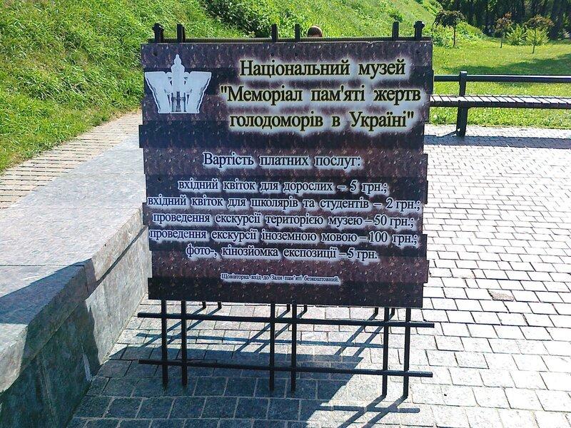 Цена входного билета в Мемориал памяти жертв голодомора