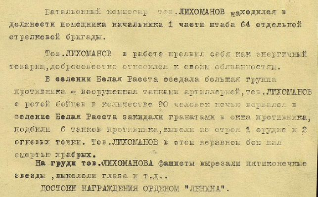 Likhomanov GI-x.jpg