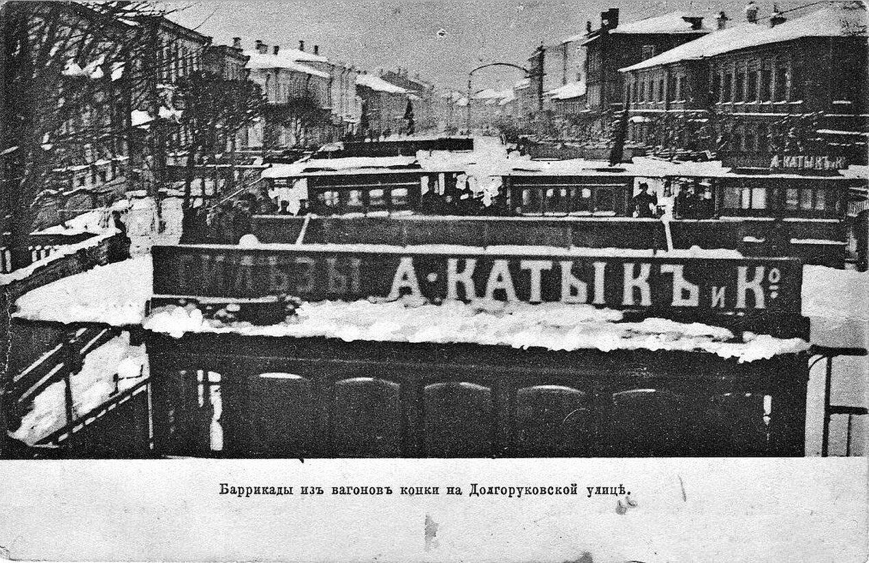Москва в баррикадах. Баррикады из вагонов конки на Долгоруковской улице