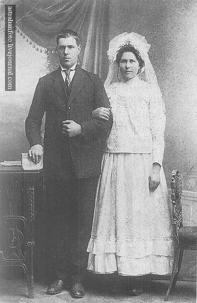 Ф. Роговенко. Жених и невеста. 1912