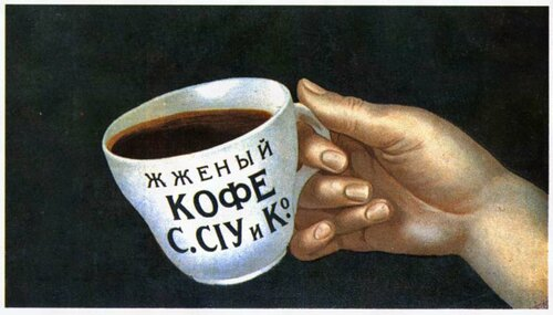 Prerevolutionary advertisement by an unknown artist poster for 'Burnt Coffee' from S. Siu Co, undated.