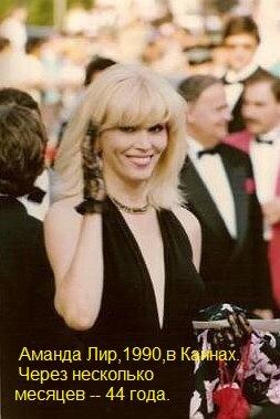 Аманда Лир1990,В Каннах.