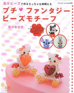 Вот еще с японскими бисерными животными.