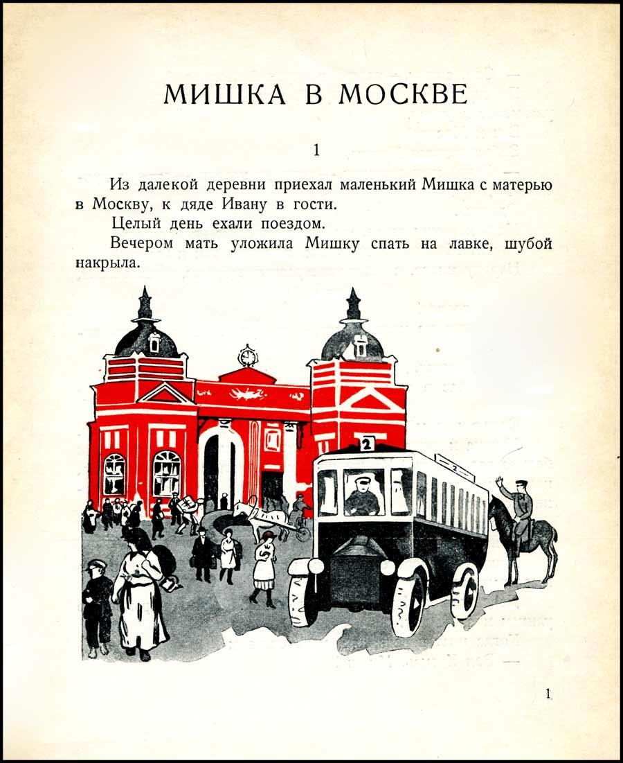 Мишка в Москве