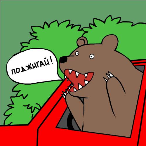 Медведь и шлюха!