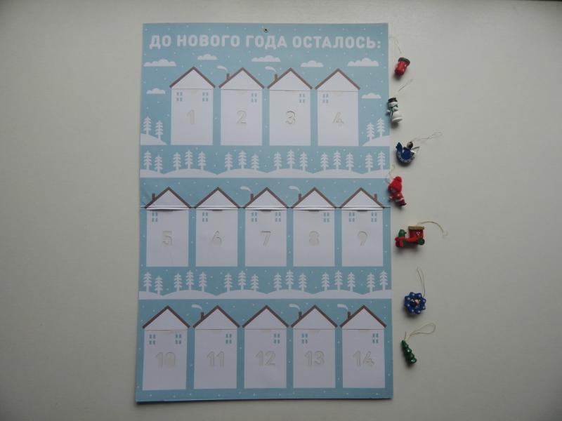 Календарь ожидания нового года дрызлова