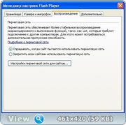 Флеш плеер - Adobe Flash Player 15.0.0.223 Final + RePack by D!akov