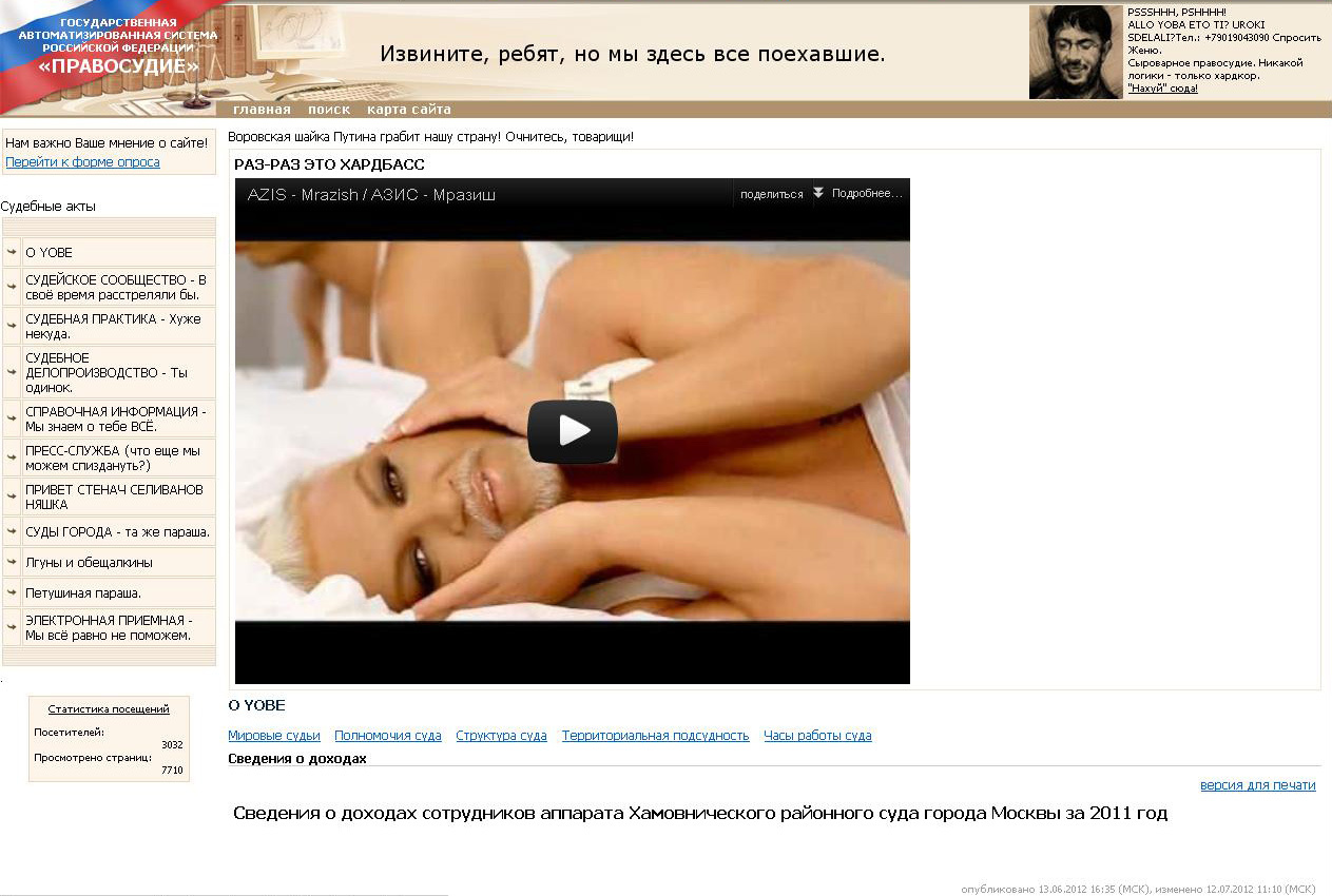 prosmotr-trah-video