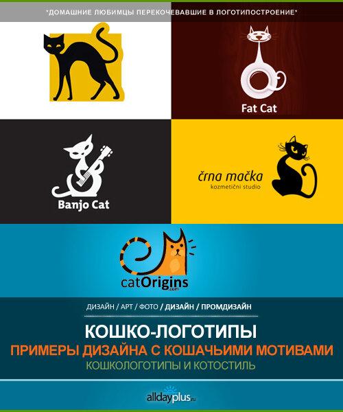 Кошки-логотипы. Фирменный стиль, основанный на котах и кошках. 28 образцов кошачьих логотипов.