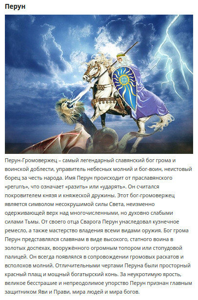 какой вы славянский бог.jpg