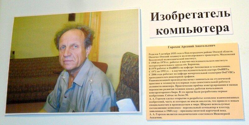 Арсений Горохов