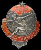 1928 Первая спартакиада