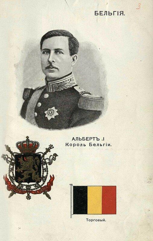 Бельгия. Король Бельгии Альберт I