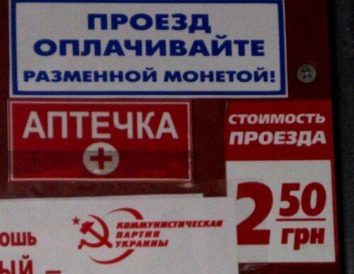 компартия луганск реклама