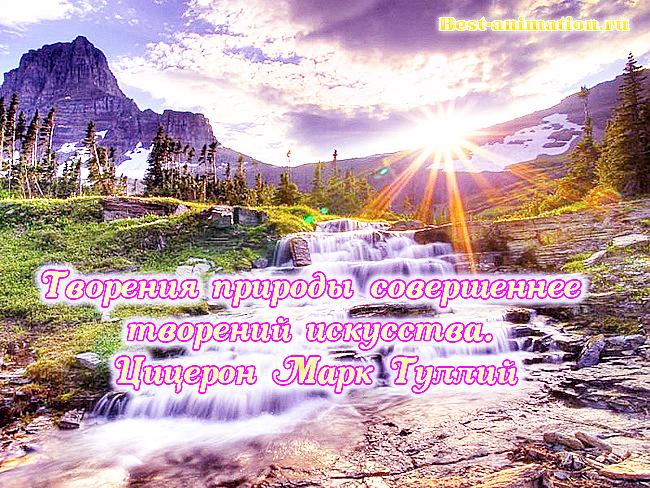 Цитаты великих людей - Сила природы, Красота природы – Творения природы...