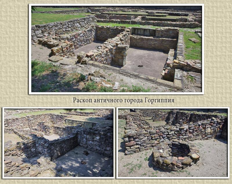 Археологический-музей заповедник Горгиппия