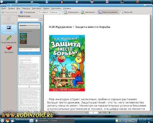 как сделать электронную книгу