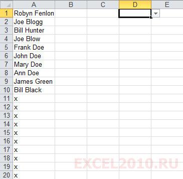 Рис. 2.27. Список с проверкой, добавленный в ячейку D1