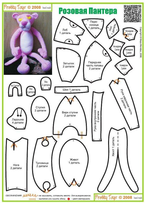 Шьем игрушки :: BlogRider.ru