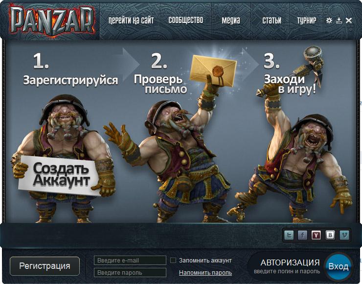 Запуск игры Panzar
