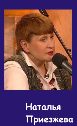 Наталья Приезжева
