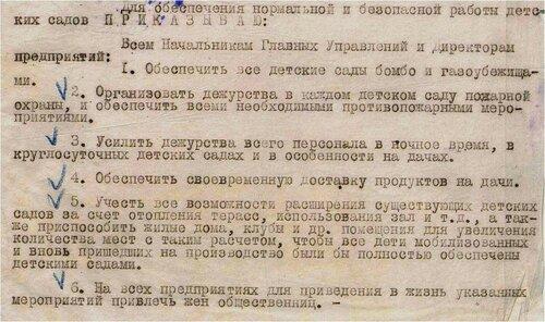 Р.-2291. Оп.2. Д. 10. Л. 8