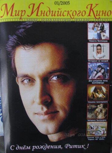 Обложка МИК № 1 2005