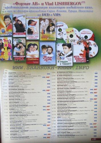 Коллекция DVD в России - МИК № 1 2005 (стр.15)