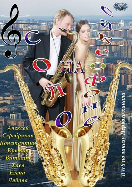 Соло на саксофоне (2012) DVDRip + SATRip