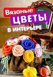 Вязаный креатив. Вязаные цветы в интерьере - №4 - 2012