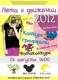 Лето в движении - 2012
