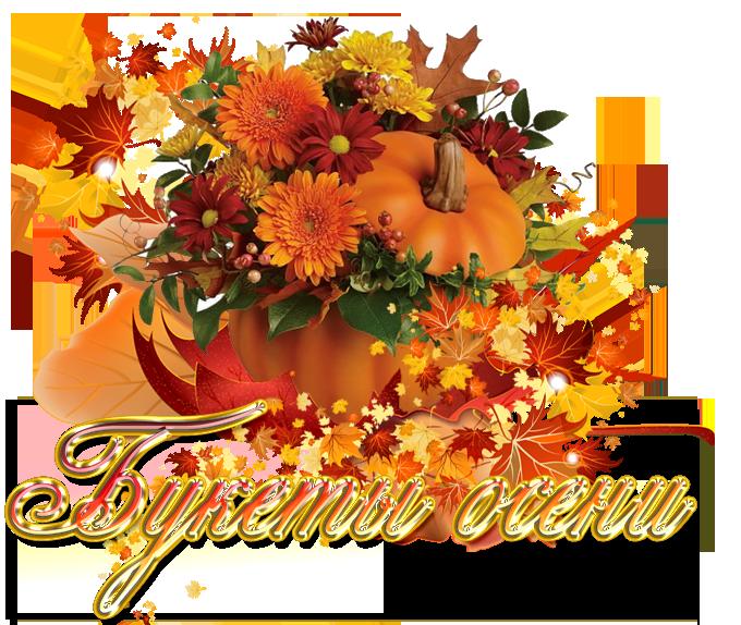 Осенний букет для открытки, картинки