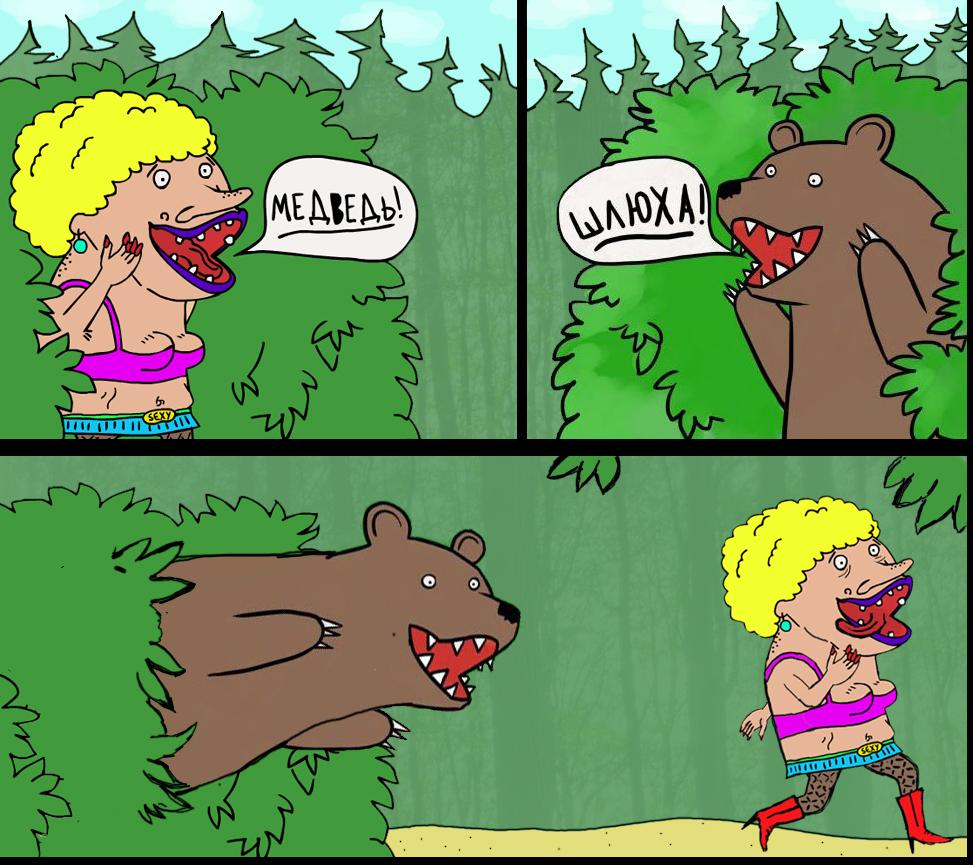 Медвежья шлюха