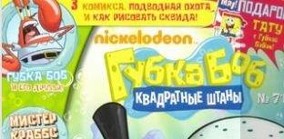 Журнал Губка Боб Квадратные Штаны №7