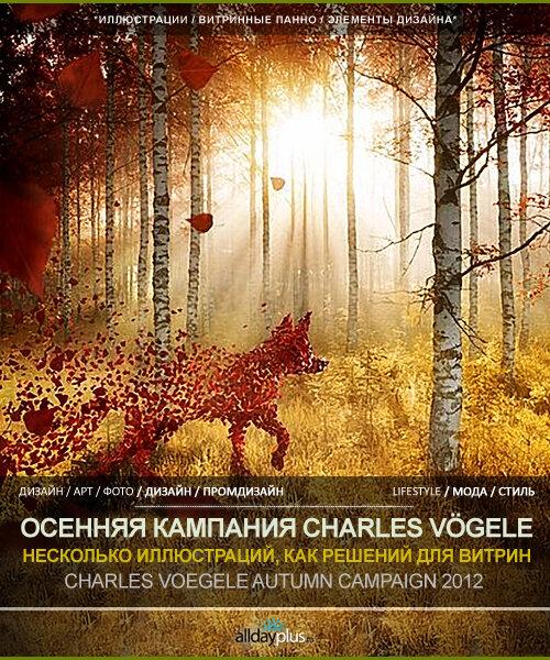 """Charles Voegele. Рекламная кампания """"Осень`2012"""". 6 принтов и их магазинное воплощение"""