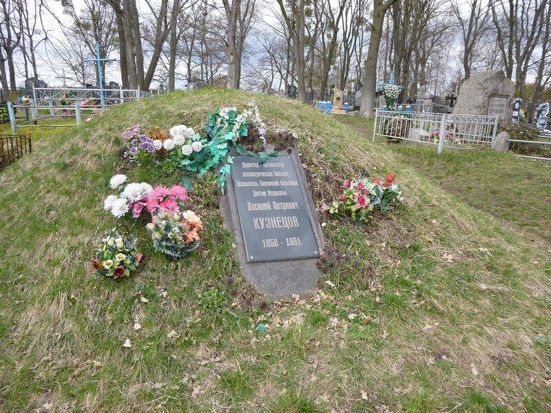 Могила основателя больницы доктора В. П. Кузнецова в 2015-м году