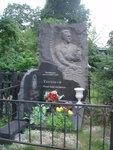 Могила Фёдора Тарачкова, Нины Сергеевой