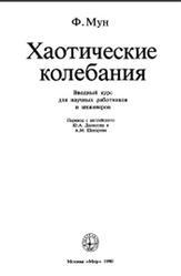 Книга Хаотические колебания, Вводный курс для научных работников и инженеров, Мун Ф., 1990