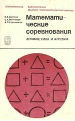 Книга Математические соревнования. Арифметика и алгебра. Дынкин Е.Б., Молчанов С.А., Розенталь А.Л., 1970