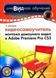 Видеосамоучитель монтажа домашнего видео в Adobe Premiere Pro CS3 - Днепров А.