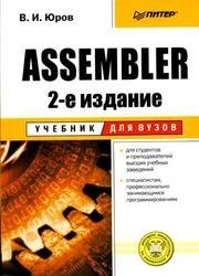 Книга Assembler, Юров В.И., 2003