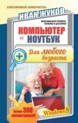 Книга Компьютер и ноутбук для любого возраста