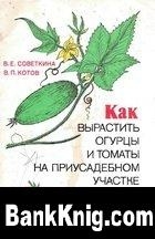 Книга Как вырастить огурцы и томаты на приусадебном участке