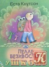 Книга Книга Пелле Безхвостий у школі -   7