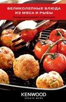 Журнал Кеннет Вуд - Великолепные блюда из мяса и рыбы (2014)