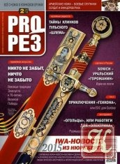 Журнал Книга Прорез № 2 (83) 2015
