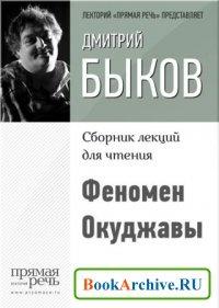 Книга Феномен Окуджавы