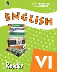 Книга Английский язык, Книга для чтения, 6 класс, Афанасьева О.В., 2012