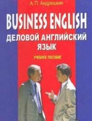 Книга Business English. Деловой английский язык. Учебное пособие. Андрюшкин А.П. 2008
